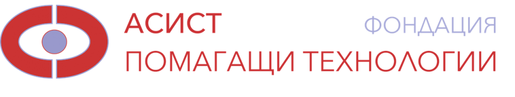 """фондация """"АСИСТ - помагащи технологии"""""""
